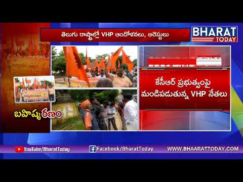 Nizamabad VHP Leaders Protest Against Swami Paripoornananda Expulsion | Bharat Today