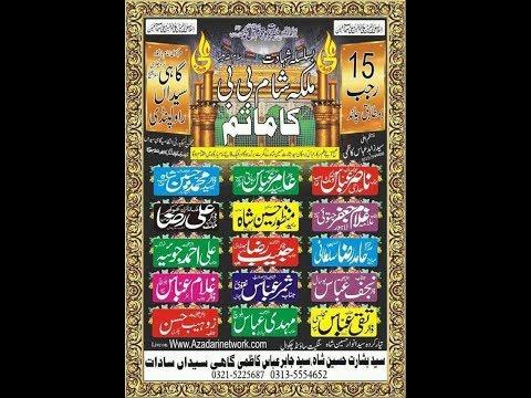 Live Mjalis Aza 15 rajab Gahi Syedan Chakri Rwp 2019