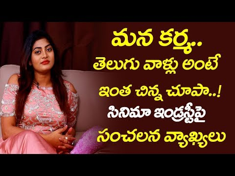 Actress Sowmya Janu Shocking Comments On Telugu Film Industry| Exclusive Interview | Film Jalsa