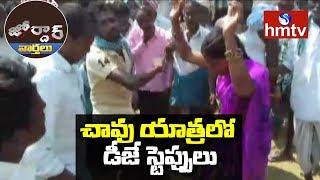 చావు యాత్రలో డీజే స్టెప్పులు | Death Dance In Village | Jordar News | Telugu News | hmtv