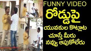 Very Funny Indian Video|Frankly Fungama|రోడ్డుపై యువకుల కొట్లాట చూస్తే నవ్వుతారు