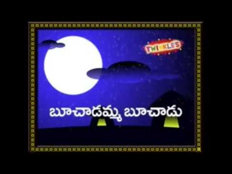 Telugu Nursery Rhyme - Famous Kids Rhymes  - Boochadamma Boochadu video