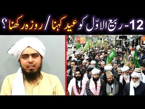 Kia 12-Rabi-ul-Awwal ko EID ka DIN kehna aur 12-Rabi-ul-Awwal ka ROZAH rakhna SAHEH hai ???