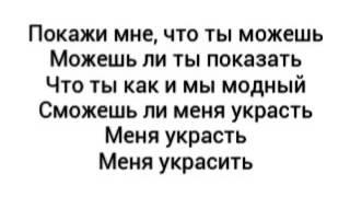 "Текст песни ""Ногами руками""Бьянка"
