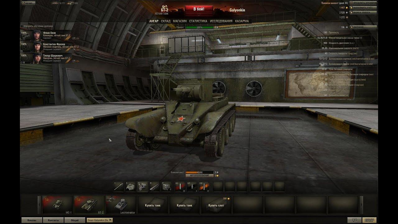 Как сделать танка в ворлд оф танк