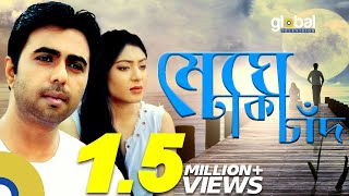 Meghe Dakha Chad | মেঘে ঢাকা চাঁদ | Apurba, Joney, Neela | New Natok | Global TV Drama