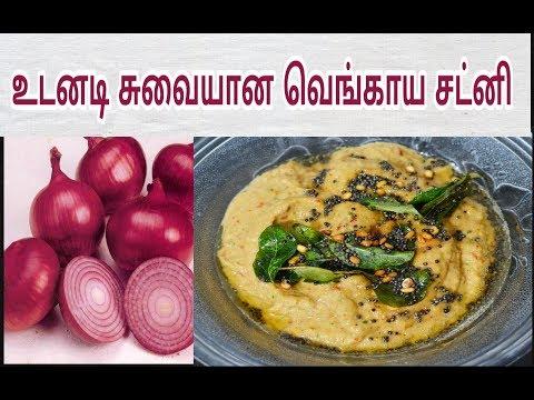 உடனடி வெங்காய சட்னி|Onion Chutney Recipe In Tamil|Vengaya Chutney