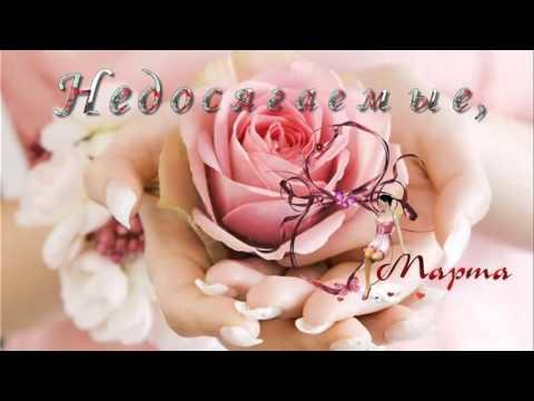 Дарите женщинам цветы!!! Поздравление с Днем 8 Марта!