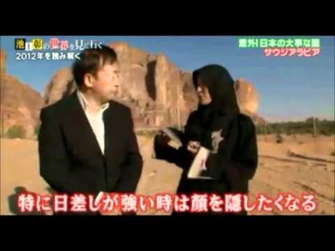 Ikegami Akira Special 2012 、Saudi Arabia - part 1 from 12....