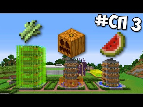 #СП3 - ЗОНА ФЕРМ - MINECRAFT ВЫЖИВАНИЕ  (Minecraft Vanilla)