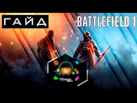 Гайд и советы для новичков Battlefield 1 — Guide (Как играть в Battlefield 1)