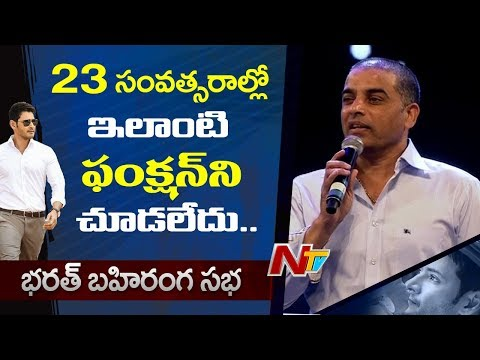 Dil Raju About Bharat Ane Nenu @ Bharat Bahiranga Sabha || Mahesh Babu || Jr NTR