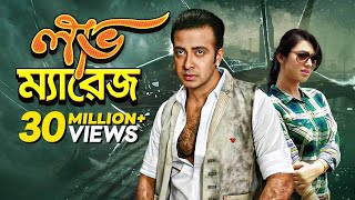 Download Love Marriage | Bangla Movie | Shakib Khan | Apu Biswas | Shahin Sumon 3Gp Mp4