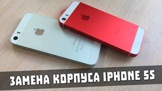 Как заменить корпус на iPhone 5S