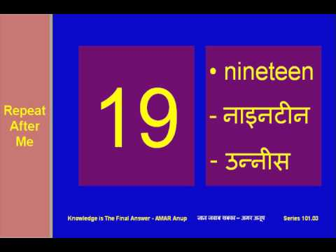 Numbers 1 to 30 English and Hindi. Series 100 video 03 By Dr. AMAR Anup
