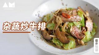 煎牛排太单调?杂蔬炒牛排,中西结合吃法更特别Stir-fry vegetables with steak丨曼食慢语