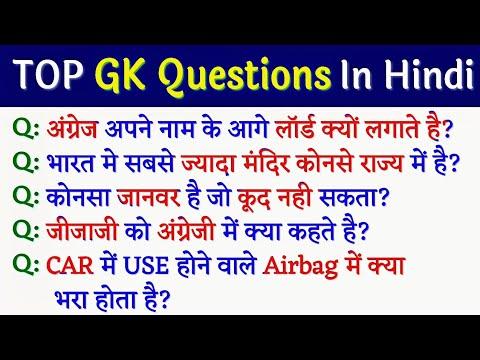Top gk / general knowledge /most important general knowledge Questions with answers
