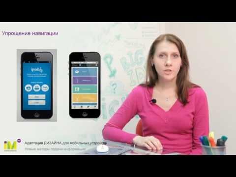Адаптация ДИЗАЙНА сайта для мобильных устройств