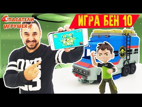 ПАПА РОБ играет в приложение BEN 10 Alien Evolution!