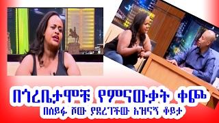 በጎረቤታሞቹ የምናውቃት ቀጮ በሰይፉ ሾው ያደረገችው አዝናኝ ቆይታ Gorebetamochu Ethiopian Comedy Drama