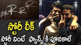 RRR Movie Story Leaked | #RRR Movie | Jr NTR | Ram Charan |  SS Rajamouli  | #RRR Movie Updates