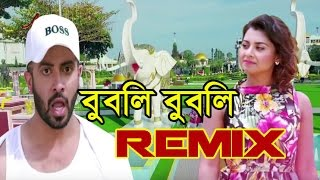 Bubli Bubli local bus remix | বুবলি বুবলি  না দেখলে পুরাই মিস | Bossgiri | Shakib Khan Eid