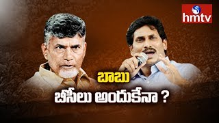 YS Jaganmohan Reddy Comments on Chandrababu Naidu  | hmtv