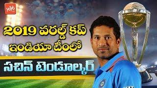 Sachin Tendulkar in ICC World Cup 2019 Team India Players List | #WorldCup2019 | YOYO TV Channel