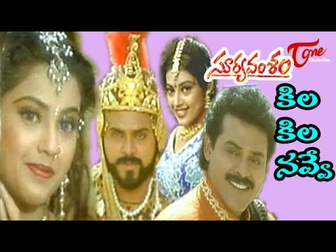 Suryavamsam Songs - Kila Kila Navve - Venkatesh - Meena video