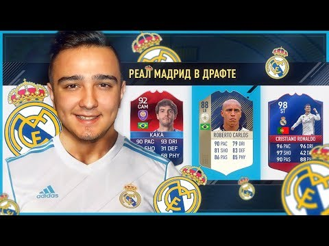 FIFA 17 - ФУТ ДРАФТ ЧЕЛЛЕНДЖ : РЕАЛ МАДРИД