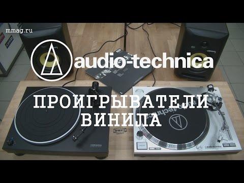 AUDIO-TECHNICA AT-LP 120 USB И AT-LP 5 - ПРОИГРЫВАТЕЛИ ВИНИЛА