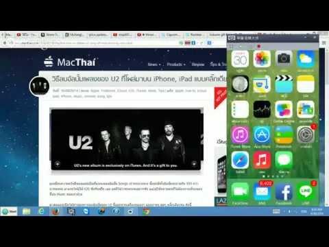 วิธีลบอัลบั้มเพลงของ U2 ที่โผล่มาบน iPhone, iPad