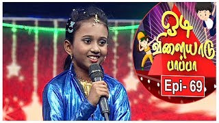 Odi Vilayadu Pappa - Season 6 | #69 | Enitha - Dance Performance | Kalaignar TV