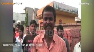 Ludhiana Factory Fire: Three Killed