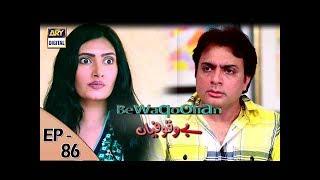Bewaqoofian Ep 86 - 22nd July  2017 - ARY Digital Drama