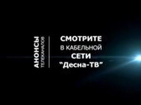 Десна-ТВ: Анонсы телеканалов