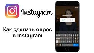 Как сделать опрос в Инстаграм Историях. Instagram stories