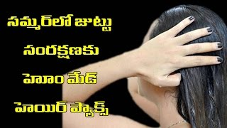 సమ్మర్లో కేశ సంరక్షణకు హోంమేడ్ హెయిర్ ప్యాక్స్ | summer lo kesa samrakshanaku hair pack ?