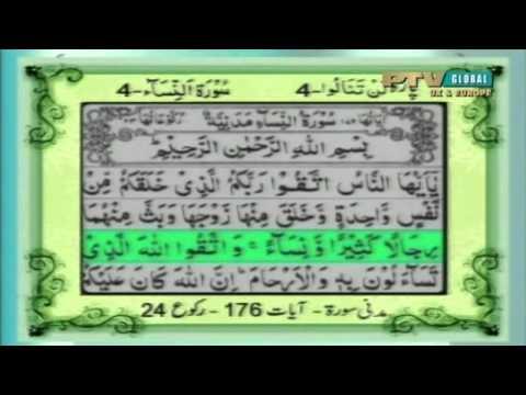Quran Pak Program 8 Part 1 4 - تلاوت قرآن پاک video