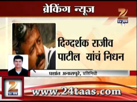 Zee24Taas: Rajiv Patil director of Marathi film Jogwa passes...