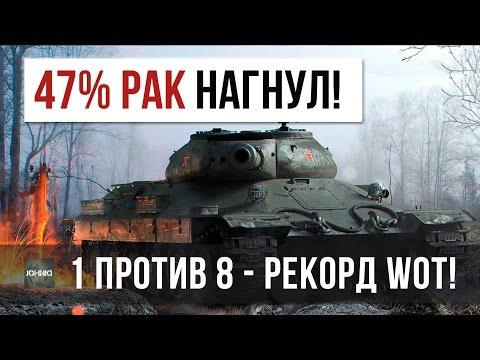 47% РАК ОСТАЛСЯ ПРОТИВ 8и, НЕРЕАЛЬНЫЙ РЕКОРД WORLD OF TANKS!