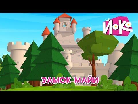 Веселые мультфильмы - ЙОКО - Замок Майи - Новый интересный мультик про друзей
