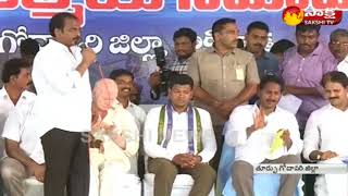 YSRCP Leader Kannababu Speech at Achampeta Junction | East Godavari District
