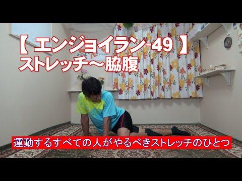 #49 脇腹(1)/筋肉痛改善ストレッチ・身体ケア【エンジョイラン】