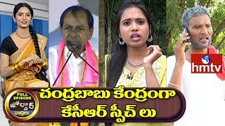 KCR Comments On Chandrababu In Praja Ashirvada Sabha | Jordar News Full Episode | hmtv