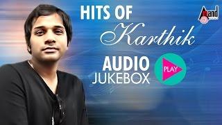 Hits of Karthik | Juke Box | Super Hit Songs | New Kannada