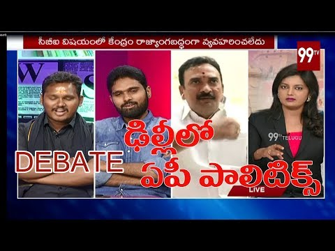 Full Debate On AP Politics in Delhi | chandrababu naidu vs modi | 99Tv Telugu