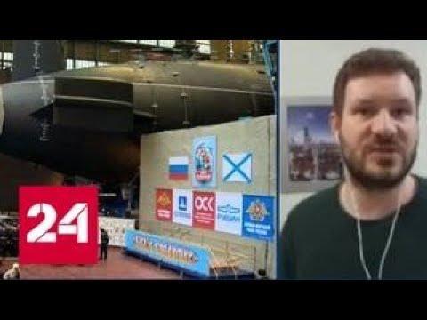 В Северодвинске спустили на воду атомный подводный ракетоносец Борей-А - Россия 24
