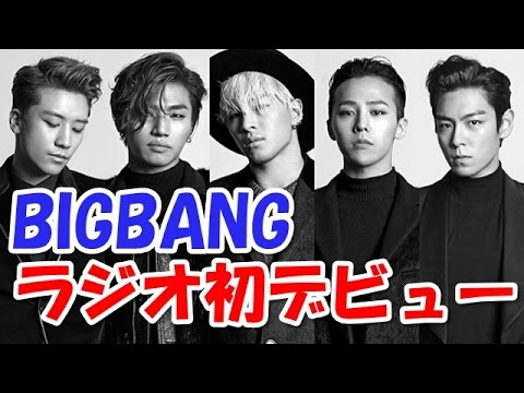 BIGBANGメンバー日本デビュー初『radio FM-Yokohama』