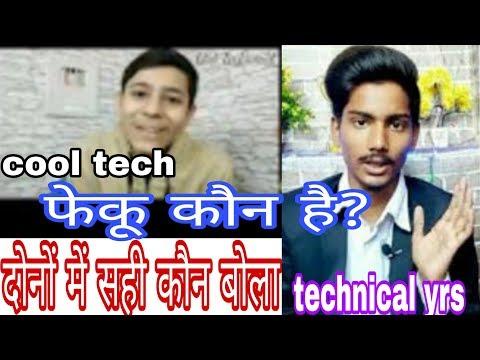 Cool tech और techincal yrs में सही कौन है,किसने सही बोला cool tech vs technical yrs